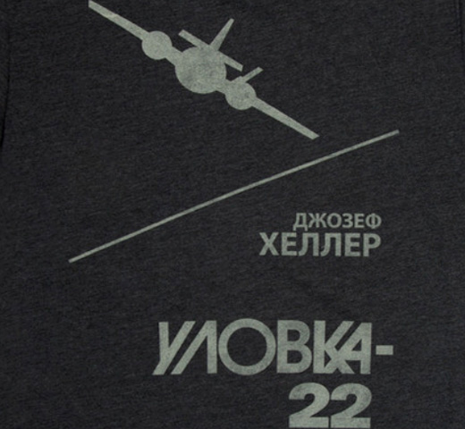 【Out of Print】 Joseph Heller / Уловка-22 Tee (Charcoal)